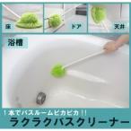風呂掃除 ブラシ スポンジ 道具 風呂スポンジ バスクリーナー 風呂ブラシ