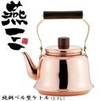 銅やかん 2リットル やかん 銅 日本製 燕三条 麦茶 おしゃれ ガス火専用