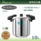 ショッピング圧力鍋 圧力鍋 IH 両手圧力鍋 圧力両手鍋 業務用圧力鍋 IH圧力鍋 10L