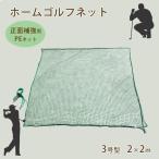 ゴルフネット 網 ゴルフ ネット 練習用 3号型 正面補強用PEネット