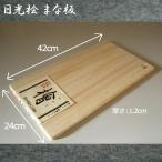 まな板 木製 まな板 国産 ヒノキまな板 ひのきまな板 檜まな板 24cm