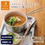 オレンジページ 鍋 1人用ラーメン鍋 ih一人用ラーメン鍋 14cm