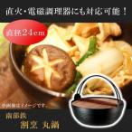 囲炉裏鍋 鋳物 日本製 南部鉄器いろり鍋 いろり鍋 南部鉄器 24cm