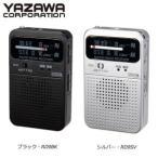アナログラジオ 携帯ラジオ 小型 ポケット fmポケットラジオ ラジオ am