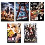 洋画DVD セクシー&アクション 観なきゃ損!DVDでしか観れない劇場未公開作品!  5枚組