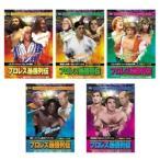 プロレス大好きな方必見!DVD5枚組。