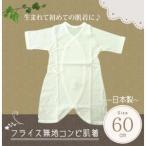 日本製 ベビー用 フライス無地コンビ肌着 60cm 50221
