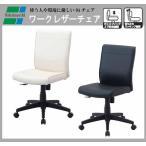 ナカバヤシ ワークレザーチェア RZE 300