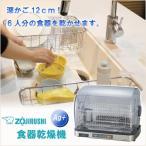 食器 乾燥機 6人用 水切り 象印 食器乾燥機 食器 乾燥 機