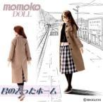 momokodoll 君の去ったホーム モモコドール 着せ替え人形 ドール