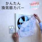 ショッピング換気扇 キッチン 換気扇 カバー 換気扇カバー 小型 トイレ換気扇カバー 25cm