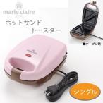 ホットサンドイッチ メーカー ホットサンドトースター 電気ホットサンドメーカー