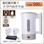 旅行用 電気ポット 海外 外国旅行用湯沸かしポット 海外旅行 トラベルポット