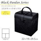 ショッピングブラックボックス ブラックパンダンシリーズ コスメティックボックス G-5341BK