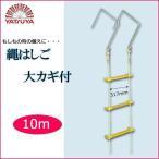 八ツ矢工業(YATSUYA) 縄はしご 大カギ付 10m 12032