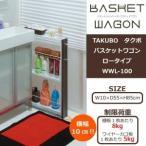 隙間家具 キッチン 洗面台 洗濯機 隙間 収納 ラック 薄型すきま家具