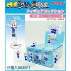 ハイぶりっ子ちゃん フィギュアコレクション 12個入BOXSET CR 2877