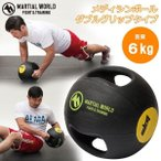 メディシンボール 6kg メディシン ボール 体幹 筋トレ腹筋器具