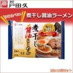 麺匠 戸田久 毎日食べたい煮干し醤油ラーメン2食×10袋