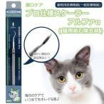猫 歯石除去器具 猫 歯石 ペット歯石除去 猫 デンタルケア 歯石 スケーラー