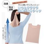 Yahoo!Pocket Companyいつもサラサラ消臭 汗取りシャツ AP-426707