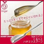 はちみつスプーン はちみつ用スプーン ハチミツサーバー 切れの良い蜂蜜スプーン
