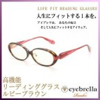 高機能リーディンググラス eyebrellaアイブレラ Readerリーダー ルビーブラウン +3.0