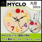 MYCLO マイクロ 壁掛け時計 ウッド素材 メープル 丸型 30cm フルーツ com004