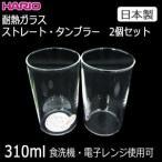 HARIO(ハリオ) 日本製 耐熱ガラス ストレート・タンブラー 2個セット HT-310-2