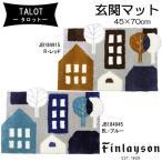 Finlaysonフィンレイソン 北欧デザイン 玄関マット TALOTタロット