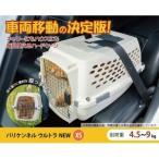 エアートラベル ペット キャリーケース車用ペットケース ペットケース 犬 XS