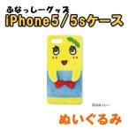 ふなっしーグッズ iPhone5/5sケース ぬいぐるみ
