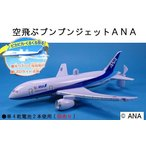 飛行機 おもちゃ 3歳 リアル 飛行機 おもちゃ 4歳 日本の飛行機おもちゃ
