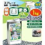 雑草対策 固まる土 砂利 固める スプレー 固まるくんスーパー 1kg