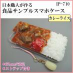 日本職人が作る 食品サンプル iPhone7ケース アイフォンケース カレ