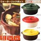 無水鍋 日本製 無水調理鍋 ウォーターリッドポット おしゃれな土鍋