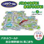 新幹線 おもちゃ パネル 電動 電車 レール おもちゃ 3歳 おもちゃ 男