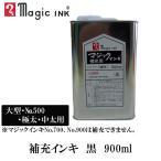 ショッピングマジック マジックインキ 大型 No.500 極太 中太用 補充インキ 黒 900ml MHJ900-T1