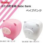 ショッピング貯金箱 貯金箱 ぶた プラスチック ピンク 豚の貯金箱 ピンク 豚 貯金箱 豚貯金箱
