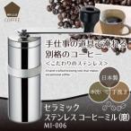 ステンレスコーヒーミル コーヒーミル 手動 セラミック 日本製 手動ミル