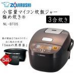 ショッピング炊飯器 玄米 炊飯器 一人用 家電 3号 小型 炊飯器 一人暮らし おいしい 象印