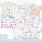 日本製 出産準備に フライス素材 新生児肌着5点セット シロ男女共用アニマルラン