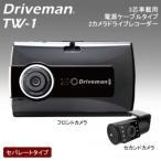 ショッピングドライブレコーダー ドライブレコーダー 2カメラ 駐車監視 警察採用 前後同時録画 前後