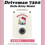ショッピングドライブレコーダー ドライブレコーダー 日本製 高画質 車載カメラ ハローキティ グッズ レア