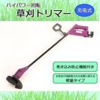 草刈り機 電動 コードレス 充電式 電動草刈り機 充電式電動草刈り機 刈払機