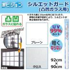 窓 目隠し 窓に貼るフィルム 浴室 シート シルエットガード 凸凹ガラス用