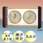 EMPEXエンペックス気象計お天気時計潮汐時計気圧計付置き型EX9