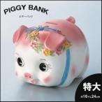 ショッピング貯金箱 豚 貯金箱 大きい 特大貯金箱 特大 貯金箱 レトロ 貯金箱 陶器