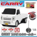 おもちゃ ラジコン 車 トラック 軽トラ ラジコンカー 子供 操作簡単
