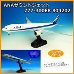 ANA 飛行機 模型 全日空 飛行機 模型 大型旅客機模型 旅客機模型完成品